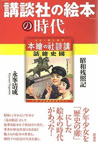 「講談社の絵本」の時代: 昭和残照記