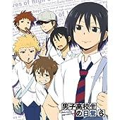 男子高校生の日常 スペシャルCD付き初回限定版 Vol.6(Blu-ray Disc)