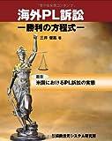 海外PL訴訟 −勝利の方程式− 米国におけるPL訴訟の実態