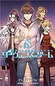 ダーウィンズゲーム(8): 少年チャンピオン・コミックス