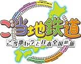 ご当地鉄道~ご当地キャラと日本全国の旅~ (【初回限定特典】ご当地キャラ大集合ステッカー 同梱)