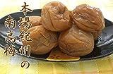 【ほんの少し訳あり】 和歌山産紀州南高梅使用 白干し梅干し たっぷり5kg【無添加】
