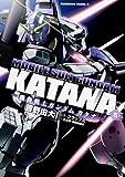 機動戦士ガンダムカタナ (5) (カドカワコミックスAエース)