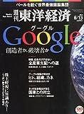 週刊東洋経済 2015年 6/13号[雑誌]