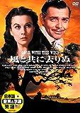 風と共に去りぬ 日本語吹替版 ヴィヴィアン・リー クラーク・ゲイブル DDC-002N [DVD] -