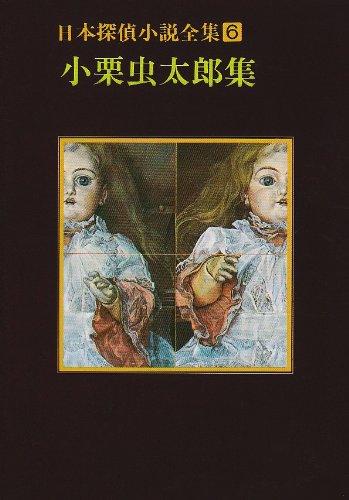 日本探偵小説全集〈6〉小栗虫太郎集
