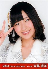 AKB48 公式生写真 Theater 2013.April 月別04月 【大島涼花】