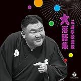 三遊亭歌武蔵 大 落語集 天災/お菊の皿