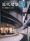 近代建築 2010年 05月号 [雑誌]