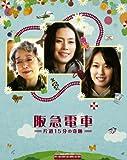 阪急電車 片道15分の奇跡 blu-ray[Blu-ray/ブルーレイ]
