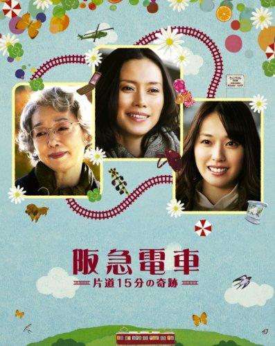 阪急電車 片道15分の奇跡 blu-ray