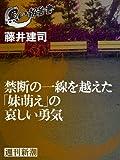 禁断の一線を越えた「妹萌え」の哀しい勇気(黒い報告書)