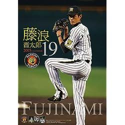 藤浪晋太郎(阪神タイガース) 2015年カレンダー 15CL-487