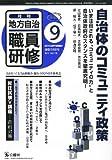 地方自治職員研修 2011年 09月号 [雑誌]