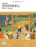 仏教入門 法然の「ゆるし」 (とんぼの本)