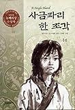 img - for A Single Shard Vol. 1 (Korean Edition) book / textbook / text book