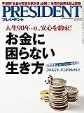 PRESIDENT (�ץ쥸�ǥ��) 2016ǯ6/13��