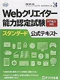 Webクリエイター能力認定試験HTML5対応スタンダード公式テキスト―サーティファイWeb利用・技術認定委員会公認