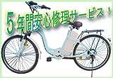 シマノ製6段変速機搭載!お買い物に便利!おしゃれでらくらく26インチ電動アシスト自転車・電動シティサイクル(ライトブルー)