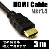 HDMIケーブル Ver1.4<3m>低不良率なので安心