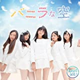 バニラな空(初回生産限定盤)(DVD付)