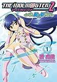 アイドルマスター2眠り姫 1 (電撃コミックス)