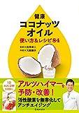 白澤卓二 大越郷子 '健康ココナッツオイル 使い方&レシピ84'