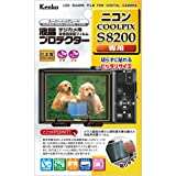 Kenko デジタルカメラ用液晶プロテクター Nikon COOLPIX S8200 用 KLP-NCPS8200