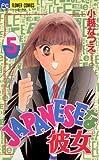JAPANESEな彼女(5) (フラワーコミックス)
