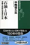 石油と日本: 苦難と挫折の資源外交史 (新潮選書)