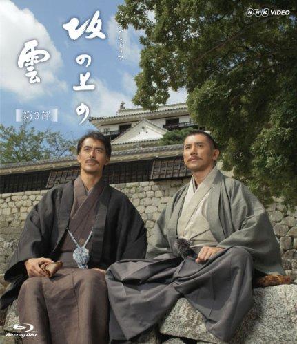坂の上の雲 13 日本海海戦 [Blu-ray]