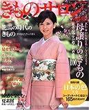 きものサロン2010 春夏号 (2010) (家庭画報特選)