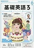 NHKラジオ 基礎英語3 2016年 06 月号 [雑誌]