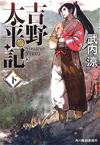 吉野太平記〈下〉 (時代小説文庫)の詳細を見る