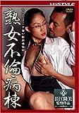 熟女不倫病棟 [DVD]