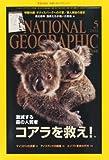 NATIONAL GEOGRAPHIC (ナショナル ジオグラフィック) 日本版 2012年 05月号 [雑誌]