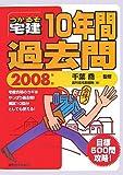 うかるぞ宅建10年間過去問 2008年版 (2008)