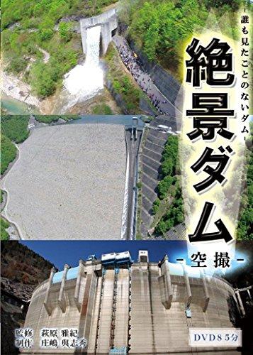 絶景ダム-誰も見たことのないダム・空撮-