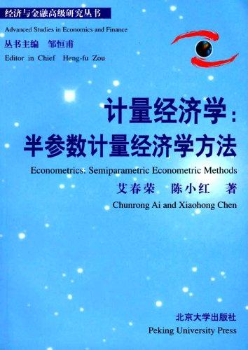 计量经济学:半参数计量经济学方法