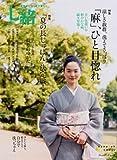 七緒 vol.22―着物からはじまる暮らし (プレジデントムック)
