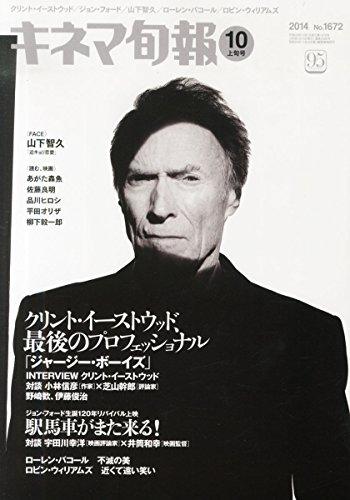 キネマ旬報 2014年10月上旬号 No.1672
