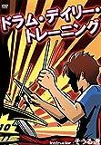 ドラム・デイリー・トレーニング[DVD]