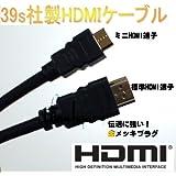 【39s】4重シールド ミニHDMIケーブル 1.5m Ver1.4認証品