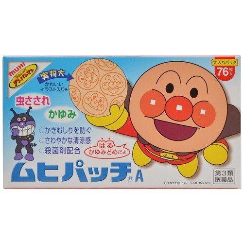 【第3類医薬品】ムヒパッチA 76枚