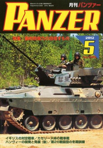 PANZER (パンツァー) 2012年 05月号 [雑誌]