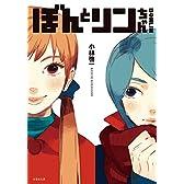 ぼんとリンちゃん (竹書房文庫)