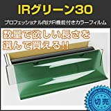 IRグリーン30(30%) 50cm幅x1m単位切売 【カラーフィルム】