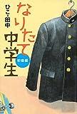 ひこさんの「なりたて中学生」と中学生におすすめの本
