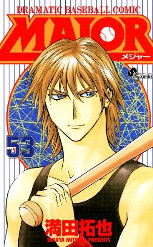 MAJOR(53) MAJOR (少年サンデーコミックス)