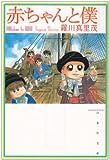 赤ちゃんと僕 (第4巻) (白泉社文庫)